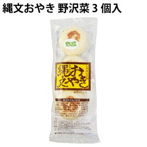 野沢菜おやき 3個入×4パック 小川の庄縄文おやき 冷凍品