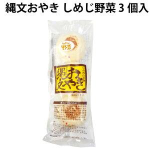 しめじ野菜のおやき 3個入×10パック 小川の庄縄文おやき 冷凍品
