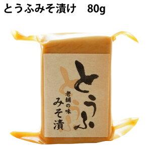 ウメサ食品 とうふのみそ漬 国産大豆使用 80g 5パック