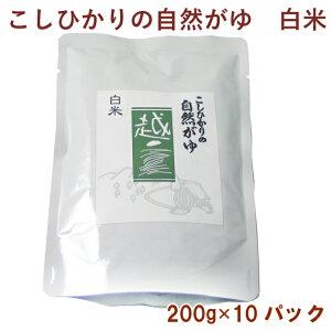 白米自然がゆ 200g×10パック 新潟県産減農薬こしひかり使用