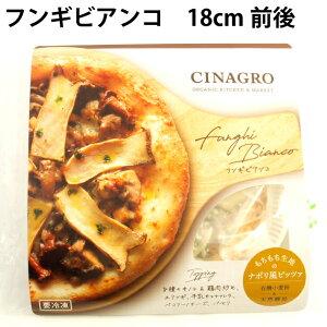 薬量開発 ピザ フンギビアンコ 18cm前後 2枚