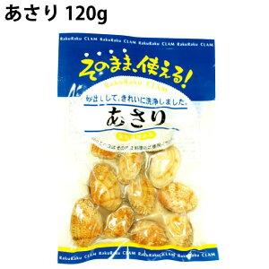 オーサワジャパン あさり 120g 8パック
