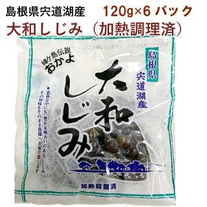 山光食品 宍道湖産大和しじみ 120g 6パック