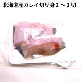 北海道産かれい切身2〜3切×2パック