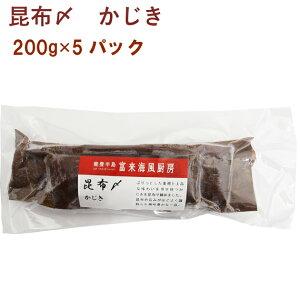 カジキマグロの昆布〆 200g柵×5パック