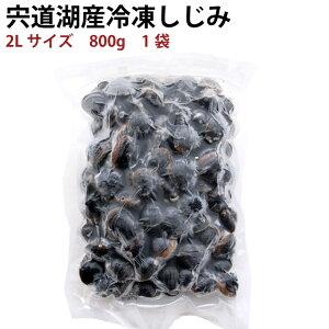 しじみ市場 宍道湖産 冷凍しじみ 2Lサイズ 800g 1袋