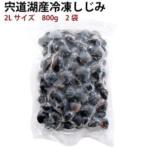 しじみ市場宍道湖産 冷凍しじみ 2Lサイズ 800g 2袋
