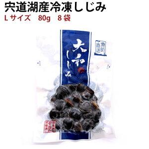 しじみ市場 宍道湖産 冷凍しじみ Lサイズ 80g 8袋