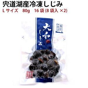 しじみ市場宍道湖産 冷凍しじみ Lサイズ 80g 16袋