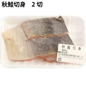 能西水産 北海道産白鮭切身 生 100g×2切 2パック