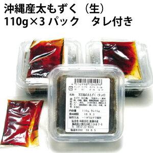 渡辺水産 沖縄産生太もずく・タレ付 宮古島産もずく (110g×3カップ)×3パック