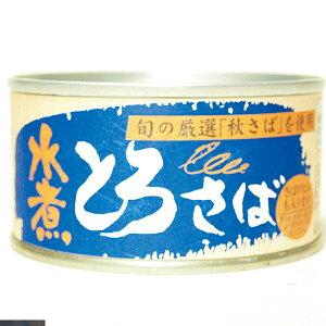 千葉産直サービス とろさば水煮 180g 12缶 青魚缶詰