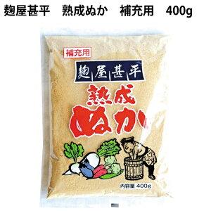 マルアイ食品 麹屋甚平 補充用熟成ぬか 400g 8袋