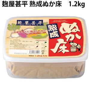マルアイ食品 麹屋甚平 熟成ぬか床 1.2kg 1パック