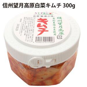 カナモト食品 信州望月高原白菜キムチ 300g 1パック