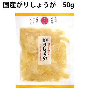 国産がりしょうが 50g×5袋 国産しょうが使用