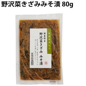 えちごいち野沢菜きざみみそ漬 80g 6パック