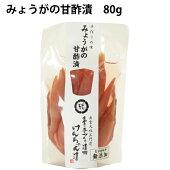 【みょうがの甘酢漬