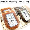 ふじさき漬物舗 黒酢黒糖つぼ漬け 100g、味高菜 120g 各3 各3袋
