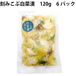楽食市 刻みこぶ白菜漬 120g×6パック