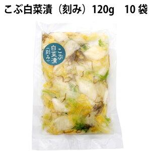 楽食市 刻みこぶ白菜漬 120g×10パック