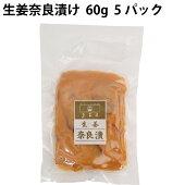 扶桑食品生姜奈良漬け60g5パック