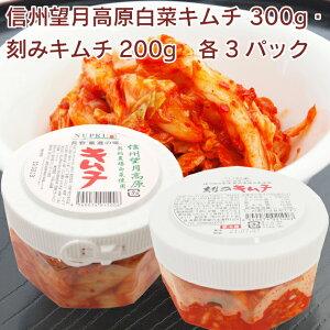 カナモト食品 信州望月高原白菜キムチ 300g・刻みキムチ200g 各3パック(合計6パック)