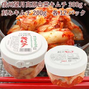 カナモト食品 信州望月高原白菜キムチ 300g・刻みキムチ200g 各12パック(合計24パック)
