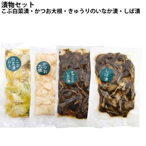 楽食市 漬物セット(刻み昆布白菜漬、かつお大根、きゅうりのいなか漬、しば漬 ) 1セット