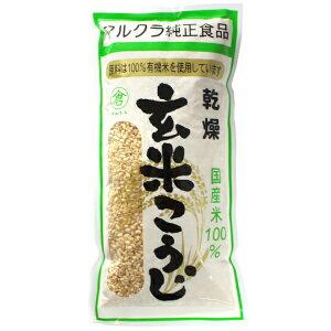 マルクラ 国産有機玄米こうじ 500g 2袋