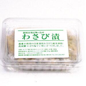 わさび漬け 静岡県産無農薬栽培わさび使用 80g 3パック