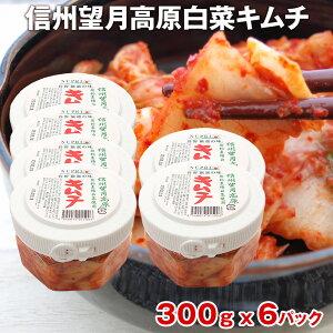 キムチ カナモト食品 信州望月高原 白菜キムチ 300g 6パック