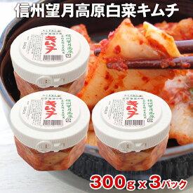 キムチ 国産 カナモト食品 信州望月高原 白菜キムチ 300g 3パック