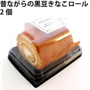 【予約】弁天堂 昔ながらの黒豆きなこロール 2個 ※12/18(金)〜12/23(水)発送