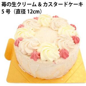 ナチュランド本舗 苺の生クリーム&カスタードケーキ 5号(直径12cm) 1個