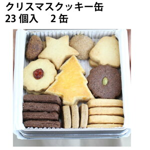 クロスロードクリスマスクッキー缶 23個入 2缶