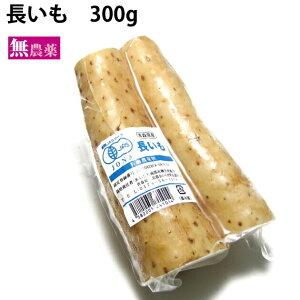 長芋 青森産 無農薬 300g×5袋
