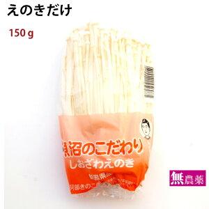 えのきだけ 新潟県産 無農薬栽培 150g×1パック