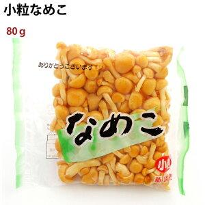 小粒なめこ 新潟県産無農薬栽培 80g×10パック
