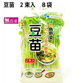 サラダコスモ 豆苗 長野県産 農薬・化学肥料不使用 8袋