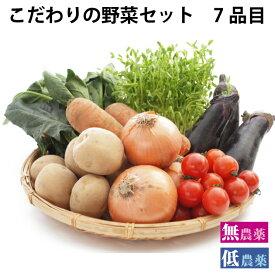 7品目こだわり野菜セット 少人数・お試し向け