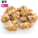 菊芋 無農薬栽培 2kg ※11月初旬入荷予定
