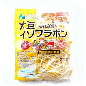 サラダコスモ 大豆イソフラボン 子大豆もやし(豆もやし) 長野県産 無農薬栽培 200g×1袋