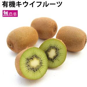 有機キウイフルーツ 愛媛県産 400g×4パック