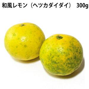 和風レモン(ヘツカダイダイ)鹿児島県産 無農薬栽培 300g
