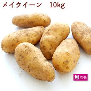 じゃがいも メイクイーン 10kg 無農薬栽培