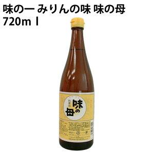 味の一 みりんの味 味の母 国内産米使用 720ml 1本