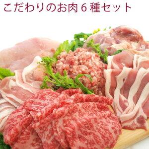 千葉産直サービス こだわりのお肉6パック(エコかざ鶏(鶏もも肉300g・むね肉300g) 房総もち豚(豚ローススライス200g・ももスライス200g・ミンチ250g) 紫峰牛(牛赤身ももスライス200g))セッ