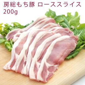 千葉産直サービス 房総もち豚 豚ロース スライス 200g 5パック