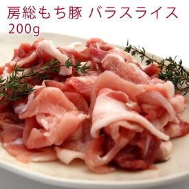千葉産直サービス 房総もち豚 バラスライス 200g 1パック